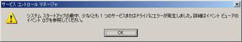 20090530_WHS新規インストールERR1.PNG