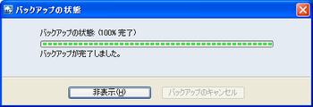 20090926BackUp.PNG