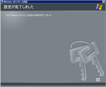 windows認証完了.PNG