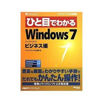 ひと目でわかるWindows7ビジネス編.jpg