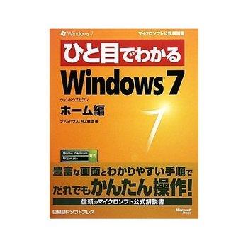 ひと目でわかるWindows7ホーム編.jpg