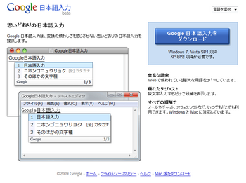 google日本語01.png