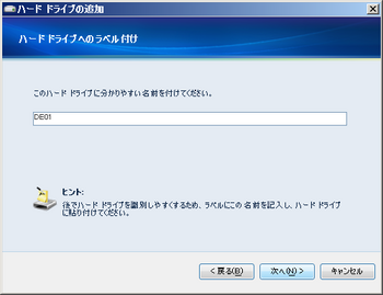 hdd追加4.PNG