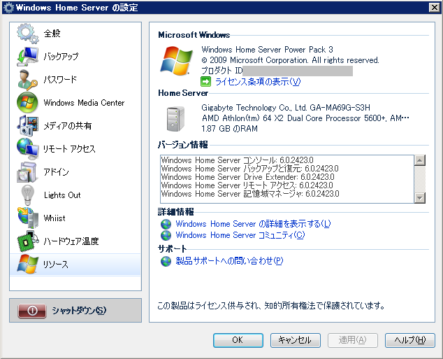 power pack 2 for windows home server download